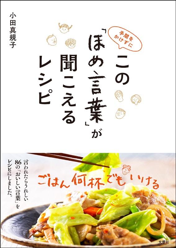 「ほめ言葉」からレシピを考案した画期的な料理本! 『手間をかけずに この「ほめ言葉」が聞こえるレシピ』、発売後、即大反響!
