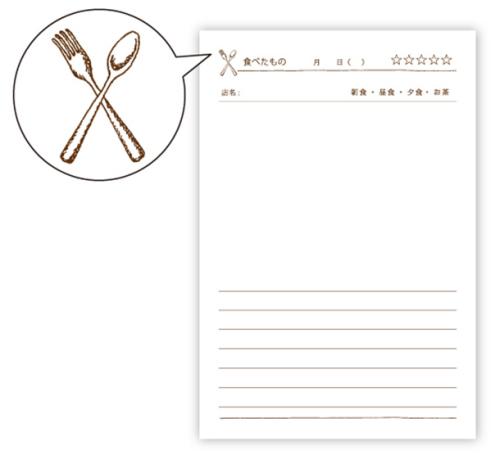 「☆」で満足度も記録できる「食事の記録」(3枚入)