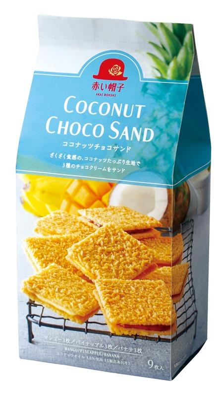 「ココナッツチョコサンド」(9枚入・350円)