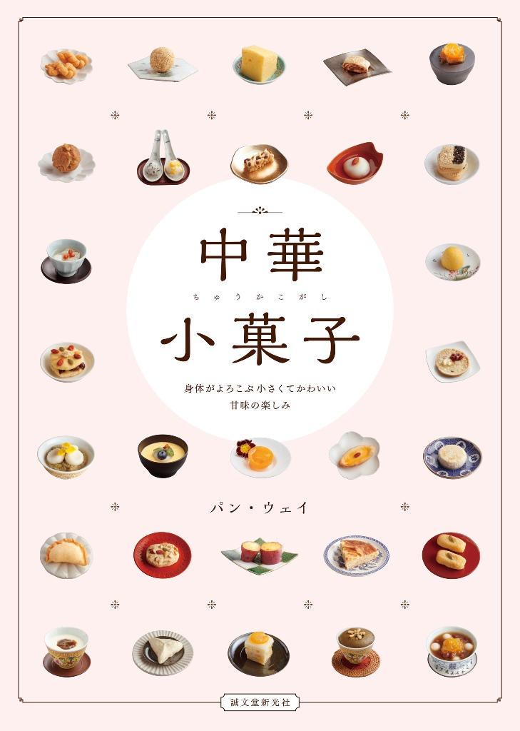 「作るのが難しそう……」。そんなイメージを一新! 小さくて可愛い中華のお菓子のレシピ集『中華小菓子』
