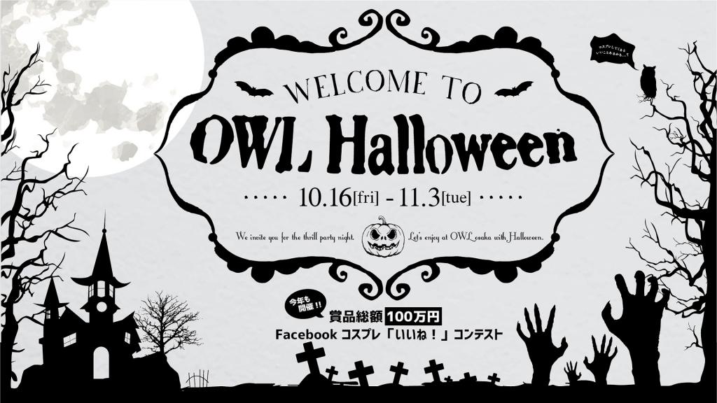 「OWL Halloween Facebookコスプレいいね!コンテスト」開催決定!!