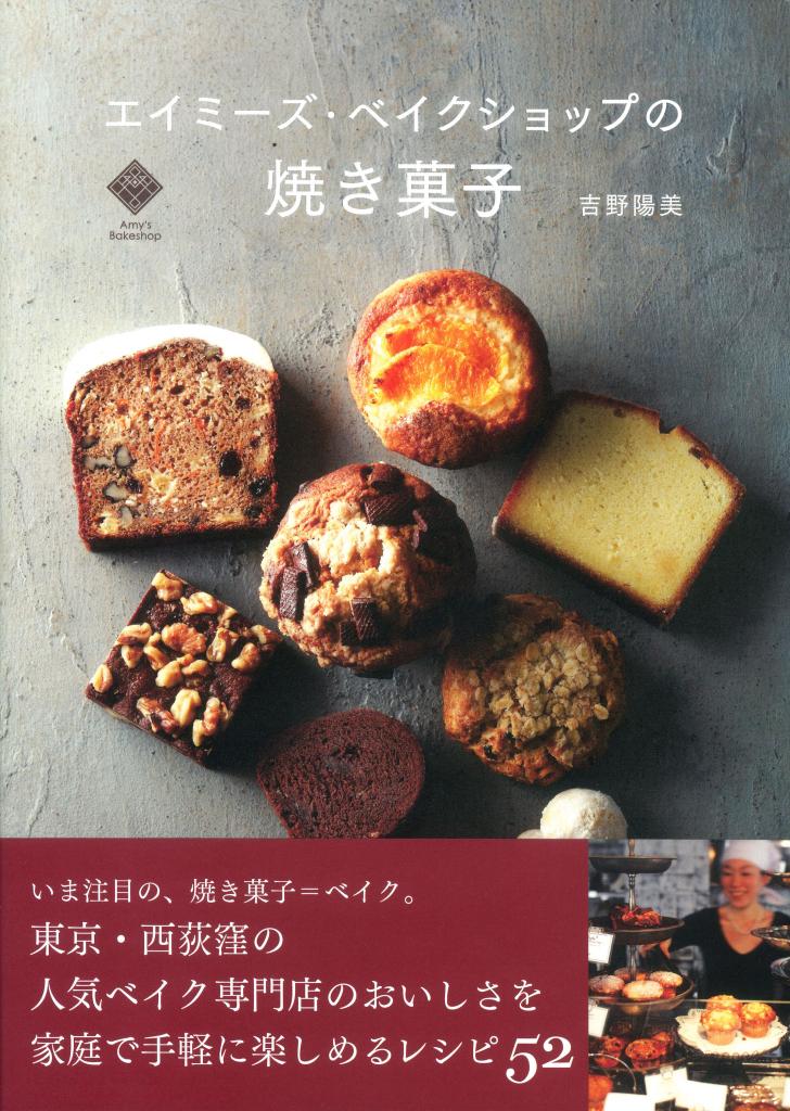 東京・西荻窪の大人気ベイク専門店が、こだわりレシピを初公開! 『エイミーズ・ベイクショップの焼き菓…