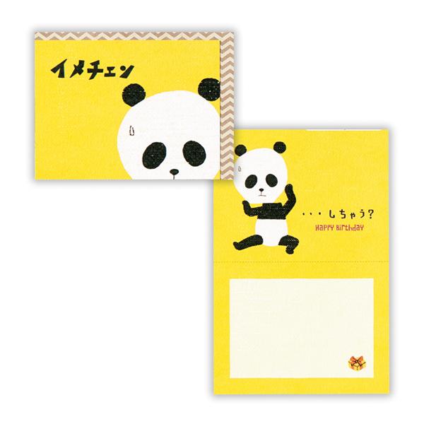 「グリーティングカード」(302円)