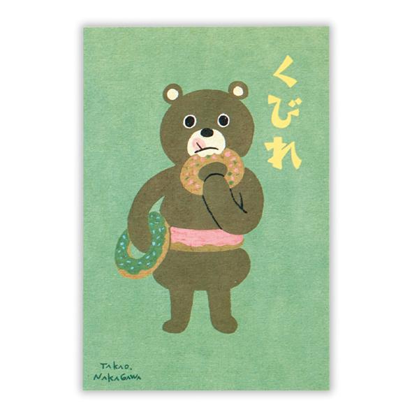 ポストカード(162円)