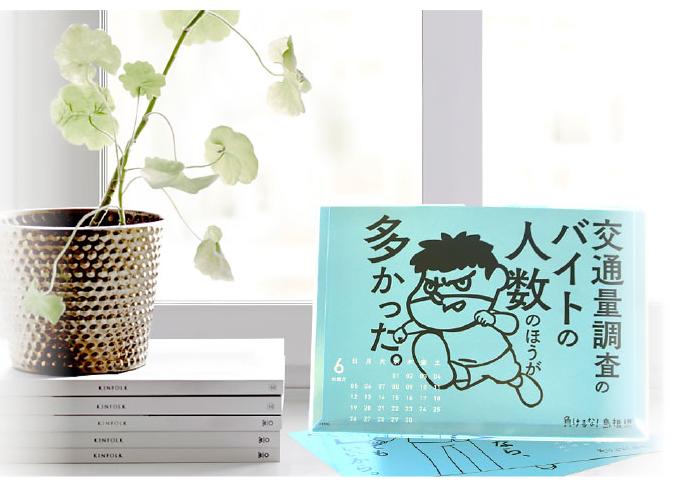 2016年のテーマは「島根都構想」!! 「島根県×鷹の爪 スーパーデラックス自虐カレンダー2016…