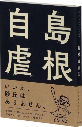 『島根自虐伝』(勝手に島根応援会著・PARCO出版/1296円)