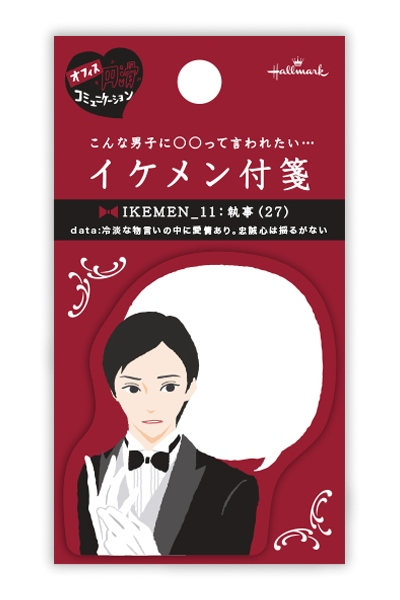 新メンバー8名登場! 巷の女子をザワつかせたあの「イケメン付箋」に、待望の第二弾が発売!!