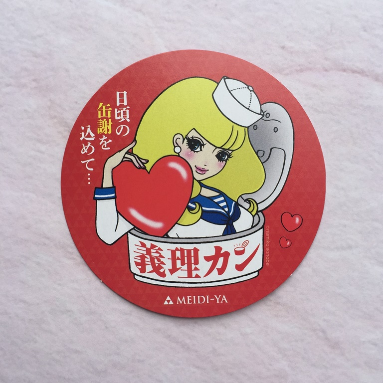 義理缶カード(表)