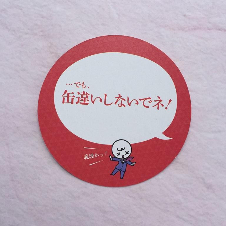 義理缶カード(裏)