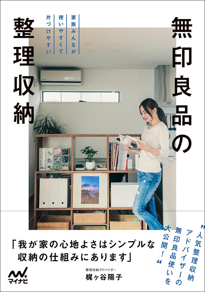 『無印良品』のアイテムを使った、すっきり快適な暮らしの収納アイデアが満載! 『無印良品の整理収納』…