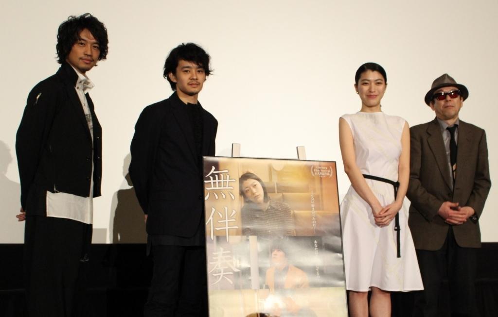 映画『無伴奏』舞台挨拶(大阪)に、成海璃子、池松壮亮、斎藤 工が登壇!