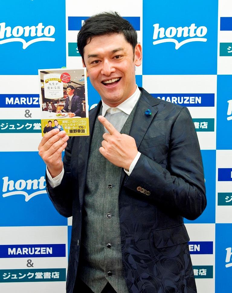 """関西人は必携!? """"関西の美食""""に精通するお笑い芸人・シャンプーハットてつじが、初著書『関西グルメ…"""