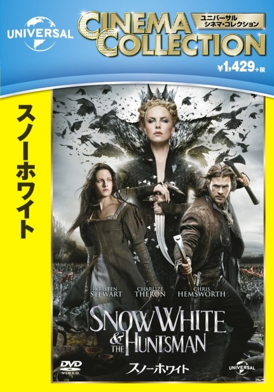 『スノーホワイト』DVD(1543円) 発売・販売元:NBCユニバーサル・エンターテイメントジャパン