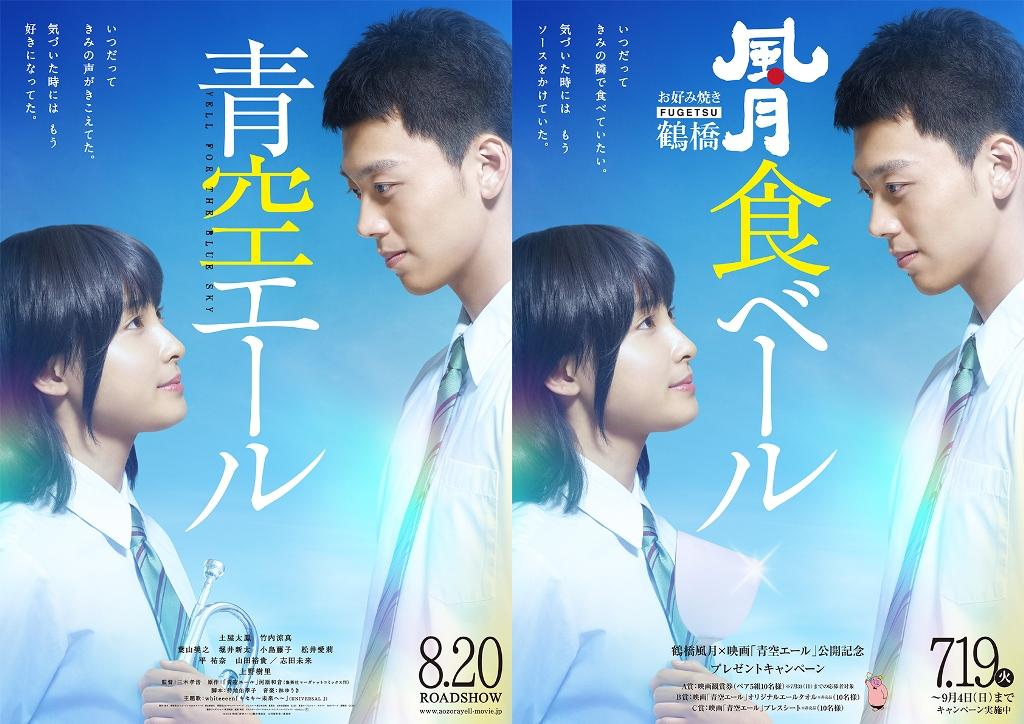 8/20(土)公開の映画『青空エール』が、お好み焼き『鶴橋風月』とタイアップ!