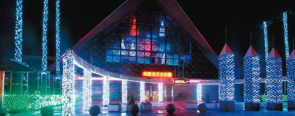 『須磨海浜水族園』と『イルミナージュ』が夢の共演!「神戸須磨アクアイルミナージュ」
