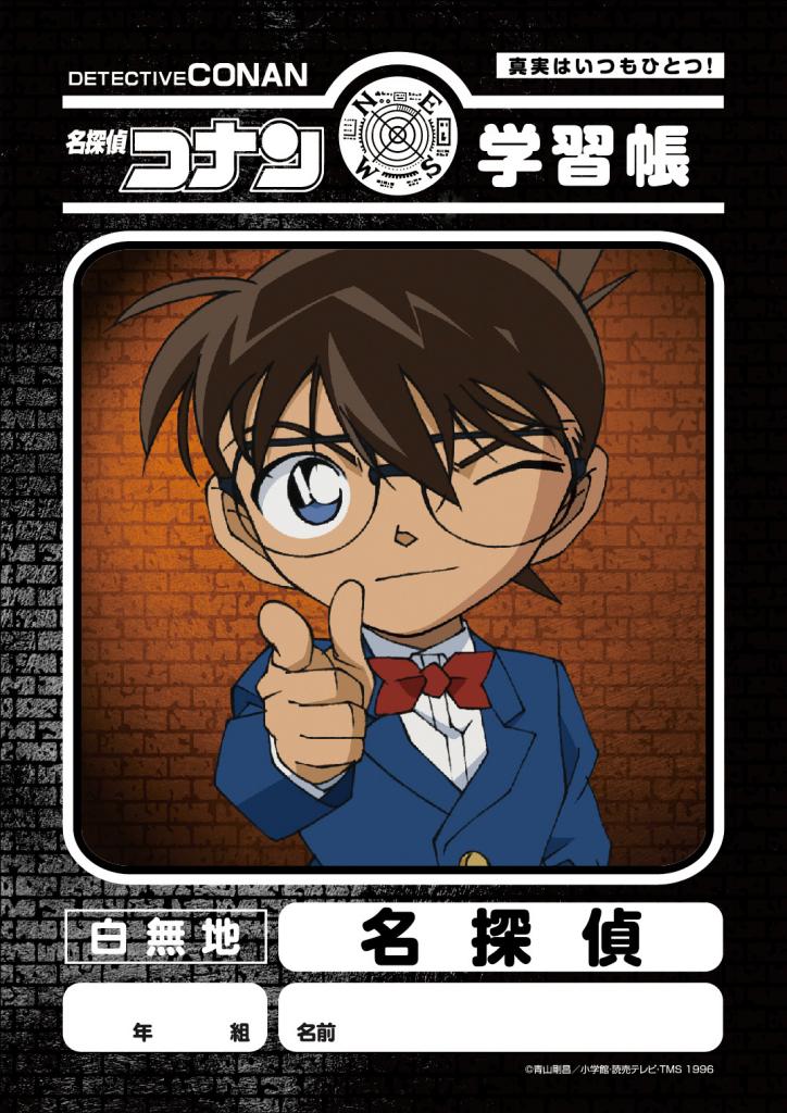 「名探偵コナン 学習帳『名探偵』」(B5サイズ・中面無地・410円