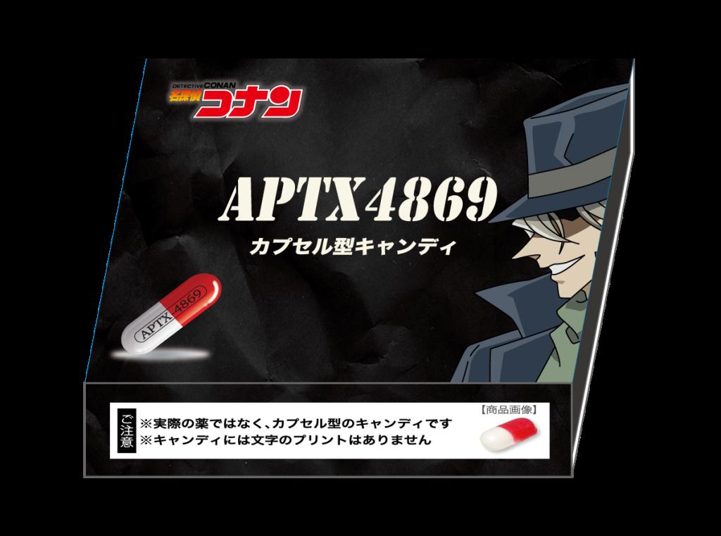 「名探偵コナン アポトキシンキャンディ〈ジン〉」(540円)