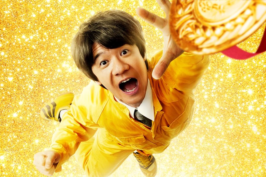 映画『金メダル男』