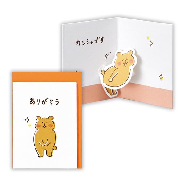 「Say Thank you! ミニカード」(クマ/80×60mm、封筒90×65mm・238円)