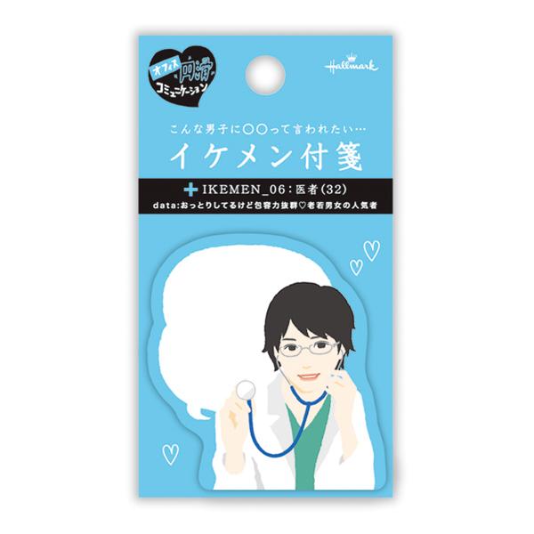 「イケメン付箋」(1柄30枚入・410円)※写真は「医者」
