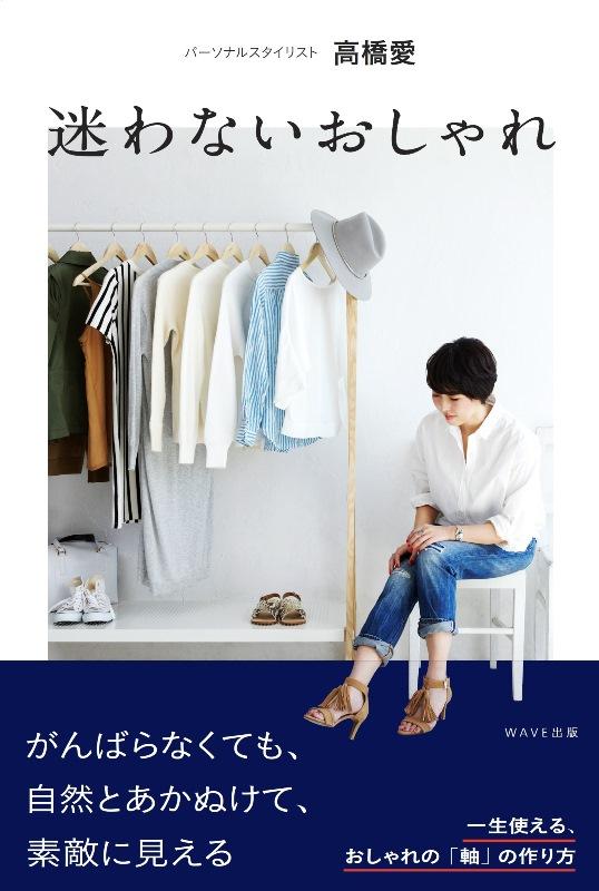 服や小物の選び方、着こなし方の基本が1冊に凝縮! 『迷わないおしゃれ』、3/22発売