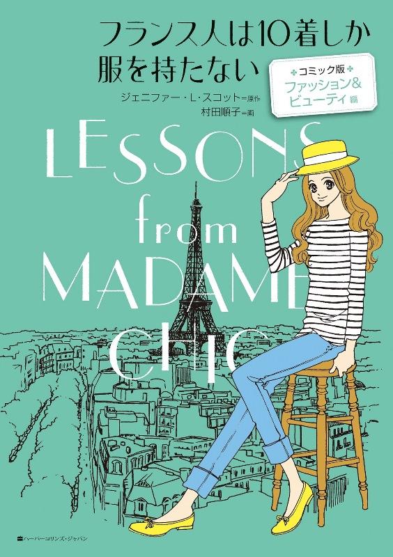 72万部突破、話題の大ベストセラーが待望のコミック化。『フランス人は10着しか服を持たない コミック版』、4/13に2冊同時発売!