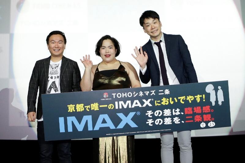 「IMAXデジタルシアター バリサイコー!」。『TOHOシネマズ 二条』限定「IMAXご鑑賞キャンペーン」のPRにゆりやんレトリィバァ登場