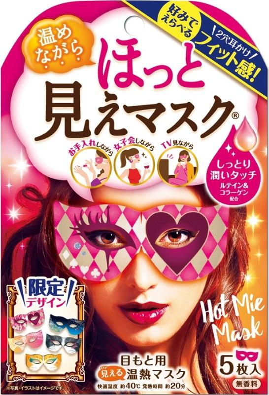 イベントシーズンにもぴったり! 見えるタイプの温熱アイマスク「ほっと見えマスク」に限定デザインが新発売