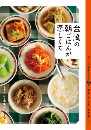 自宅であの朝ごはんを再現できる!お店紹介やレシピが満載、『台湾の朝ごはんが恋しくて』(誠文堂新光社)は台湾LOVER必読の一冊