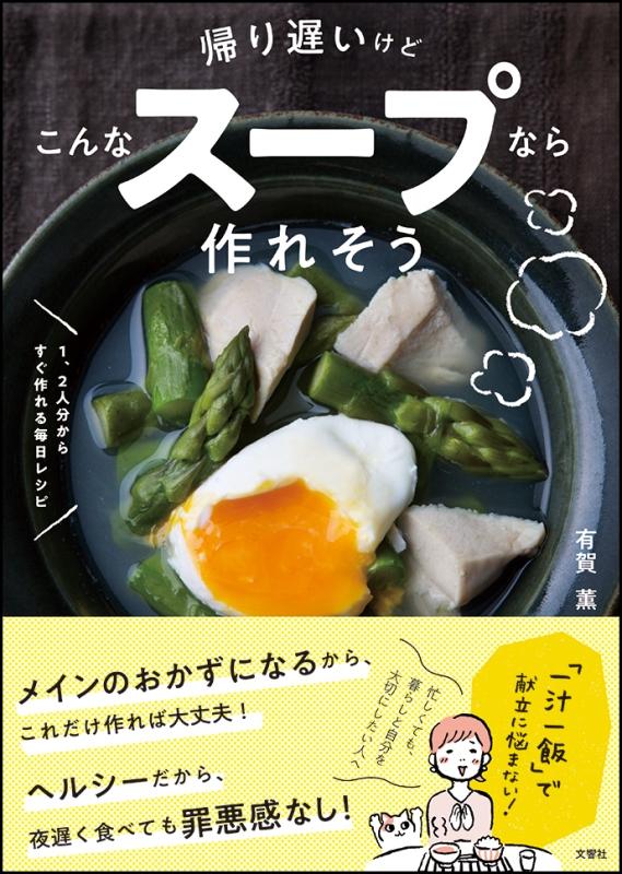 「一汁一飯」でお腹も心も大満足! 忙しく頑張るすべての人を応援するレシピ本『帰り遅いけどこんなスープなら作れそう』、2/16発売