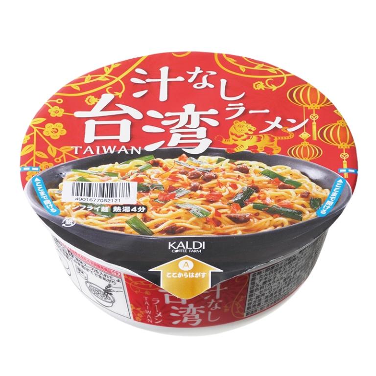 「オリジナル 汁なし台湾ラーメン」(108g・238円) ※4月1日より順次発売予定