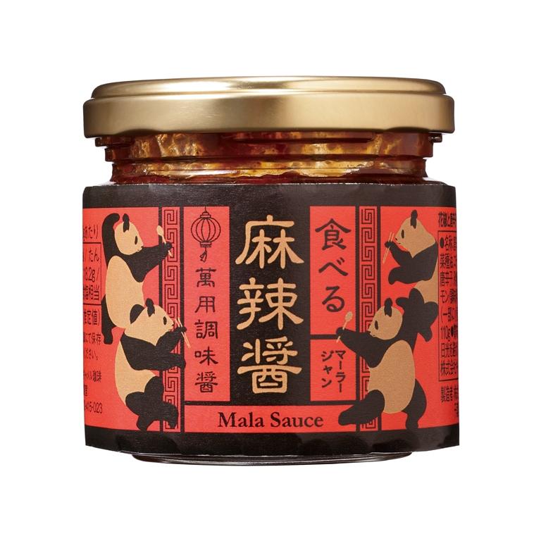 「オリジナル 食べる麻辣醤」(110g・415円) ※4月上旬入荷予定