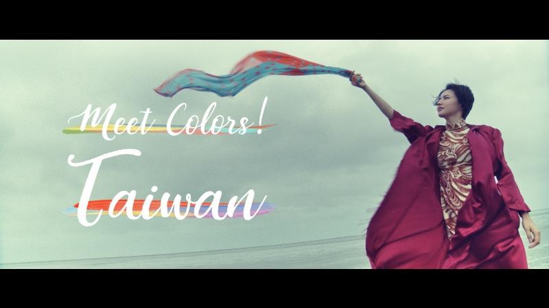 『台湾観光局』新CM発表!長澤まさみが色彩豊かな台湾で新しい自分と出会う