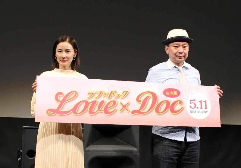 吉田羊、黄色い歓声に「私、アラフォーなんですけど…」と大照れ!映画『ラブ×ドック』舞台挨拶(大阪)レポート