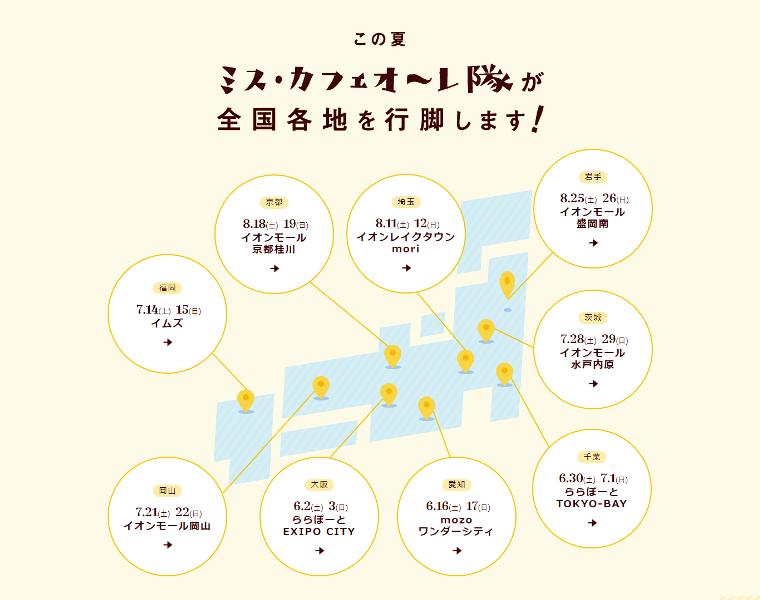 8全国イベント
