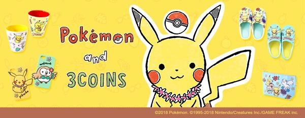人気のポケモンたちが『3COINS』に初登場!7/14(土)~、「Pokémon and 3COINS」オリジナルアイテム発売