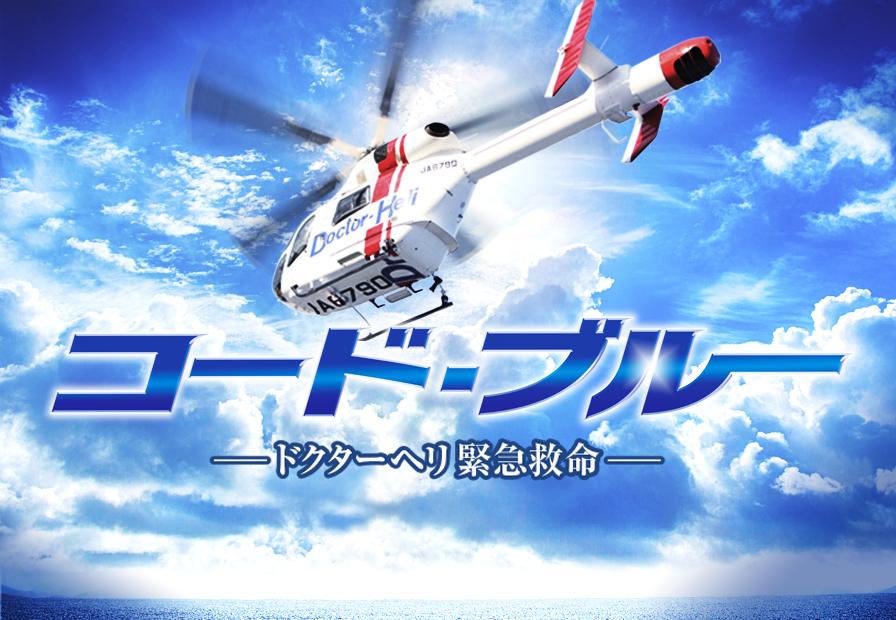 映画『劇場版コード・ブルー -ドクターヘリ緊急救命-』