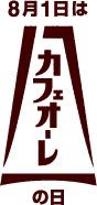 5,カフェオーレの日ロゴ