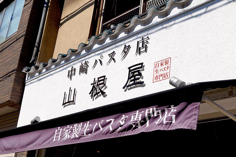 自家製生パスタ専門店の『中崎パスタ店 山根屋』看板
