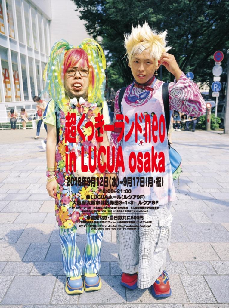 遂に大阪で開催!! 野性爆弾くっきーの展覧会「超くっきーランド neo in LUCUA osaka」
