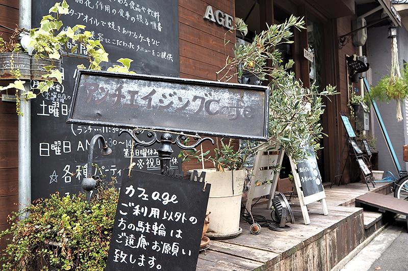 アンチエイジングカフェ ageの看板