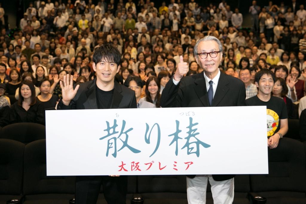 岡田准一「木村大作さんを地元に連れてくることが出来て嬉しい」。映画『散り椿』舞台挨拶(大阪)レポート