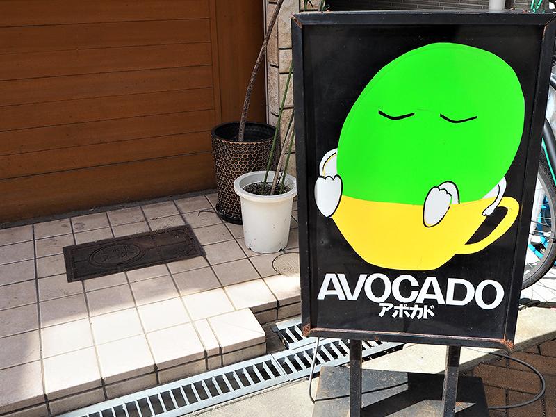 AVOCADOの看板