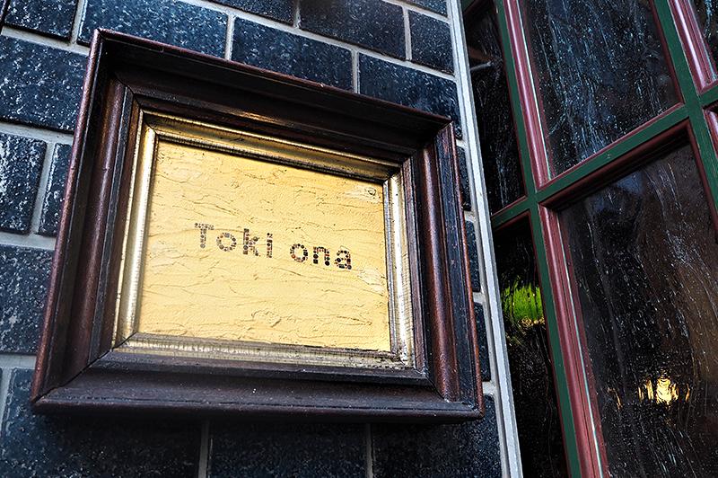 カフェ トキオナの看板