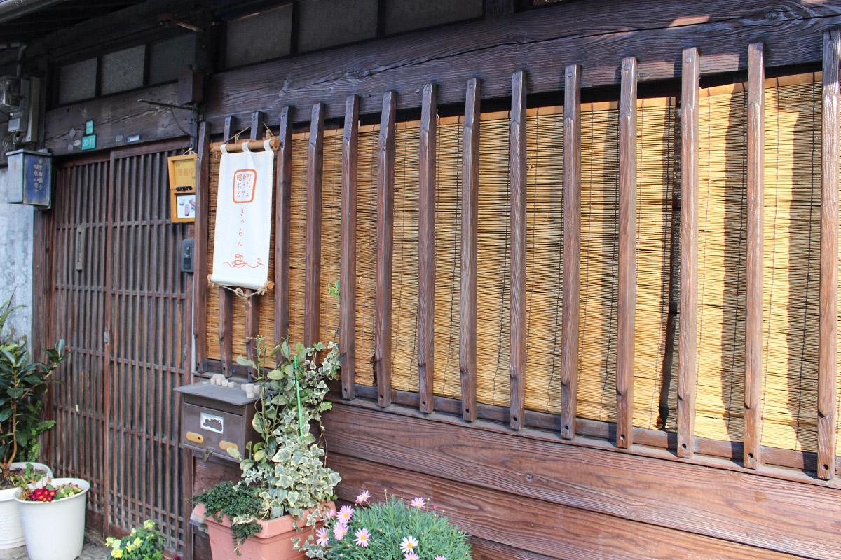 昭和町おうちカフェキッチンの外観