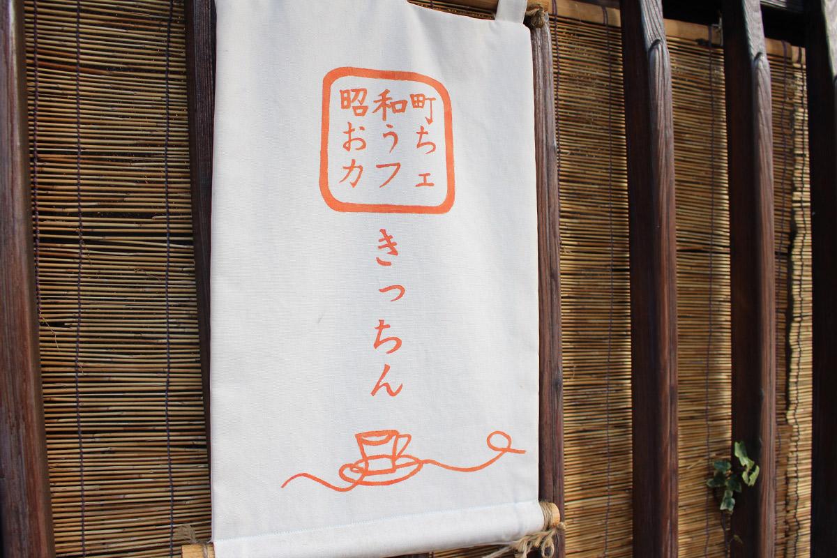 昭和町おうちカフェキッチンののれん