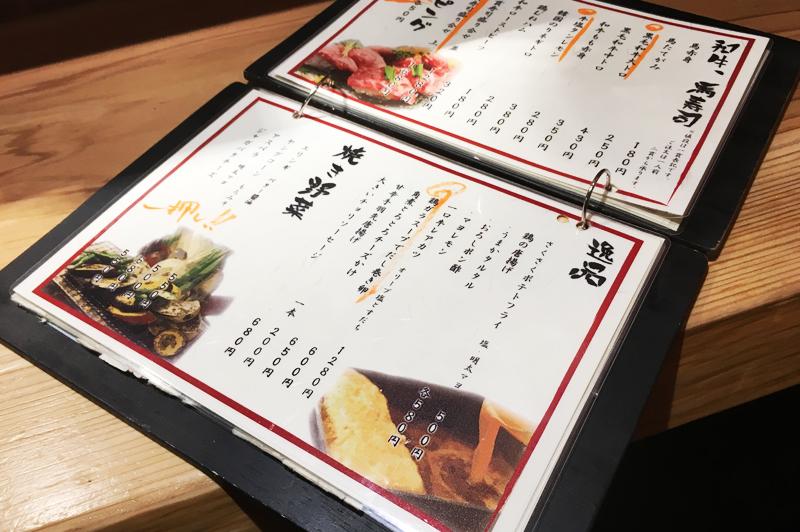 肉の寿司×焼鳥 okitayaのメニュー表