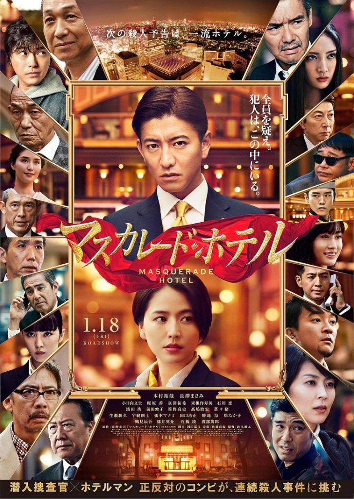 映画『マスカレード・ホテル』
