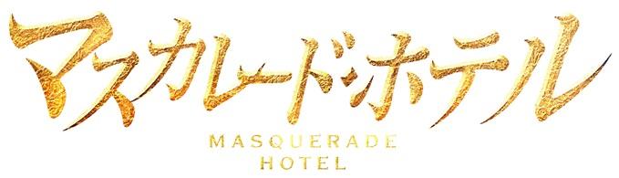 【マスカレード・ホテル】タイトルロゴ