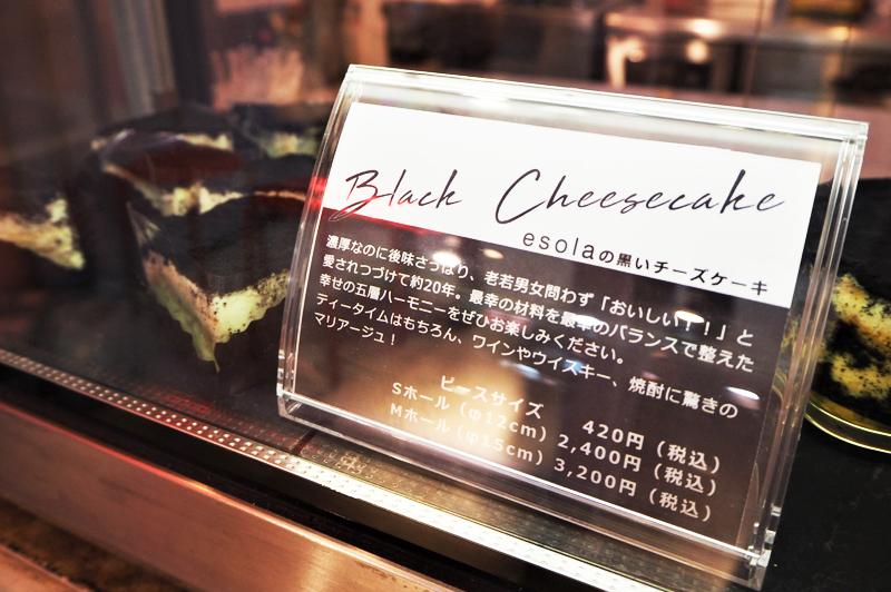 esolaの黒いチーズケーキ